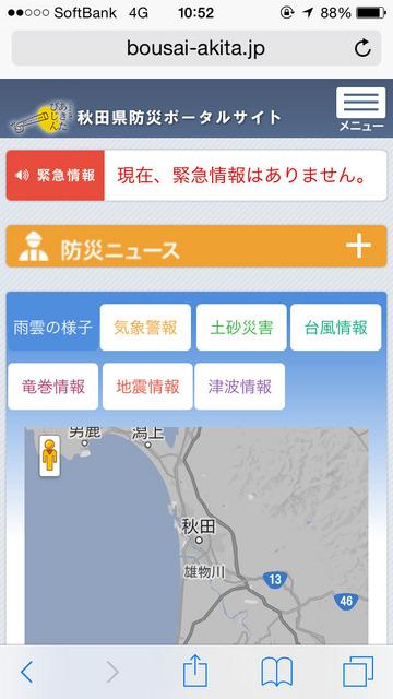 秋田 県 ニュース 速報