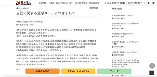 フラワー ペイメント 電力 熊本