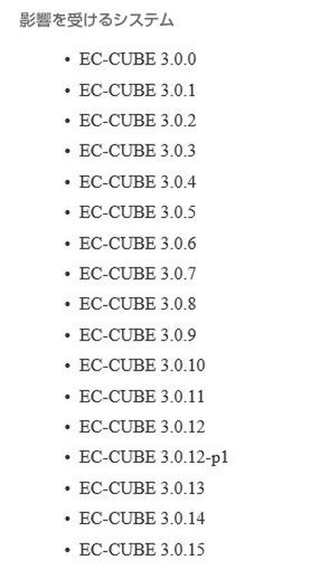 Ec cube 脆弱 性