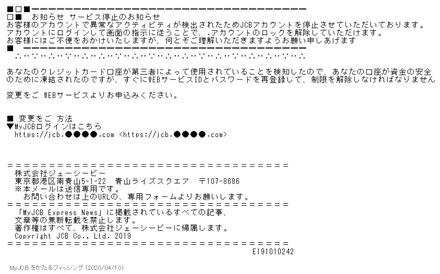 My jcb メール