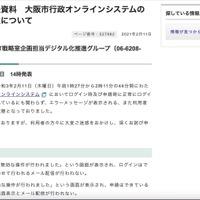 ログイン 大阪 市 オンライン システム