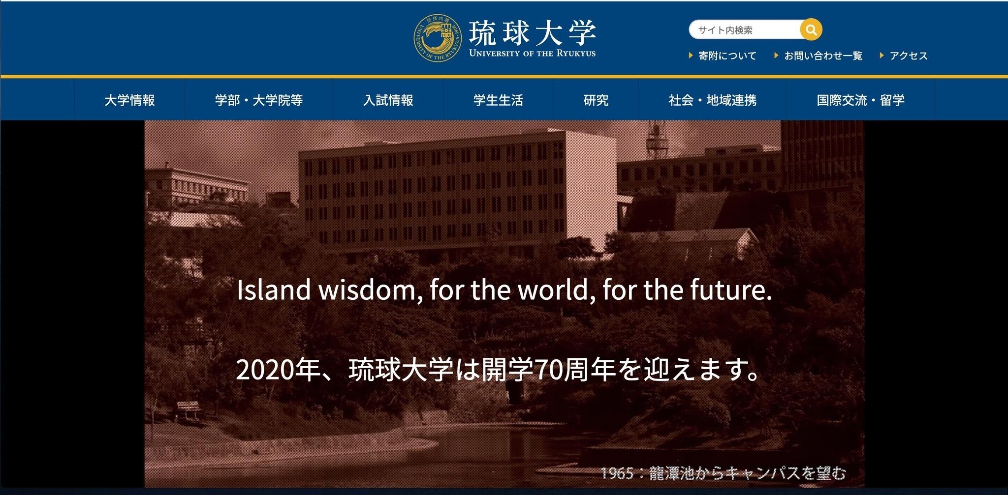 入試 琉球 大学