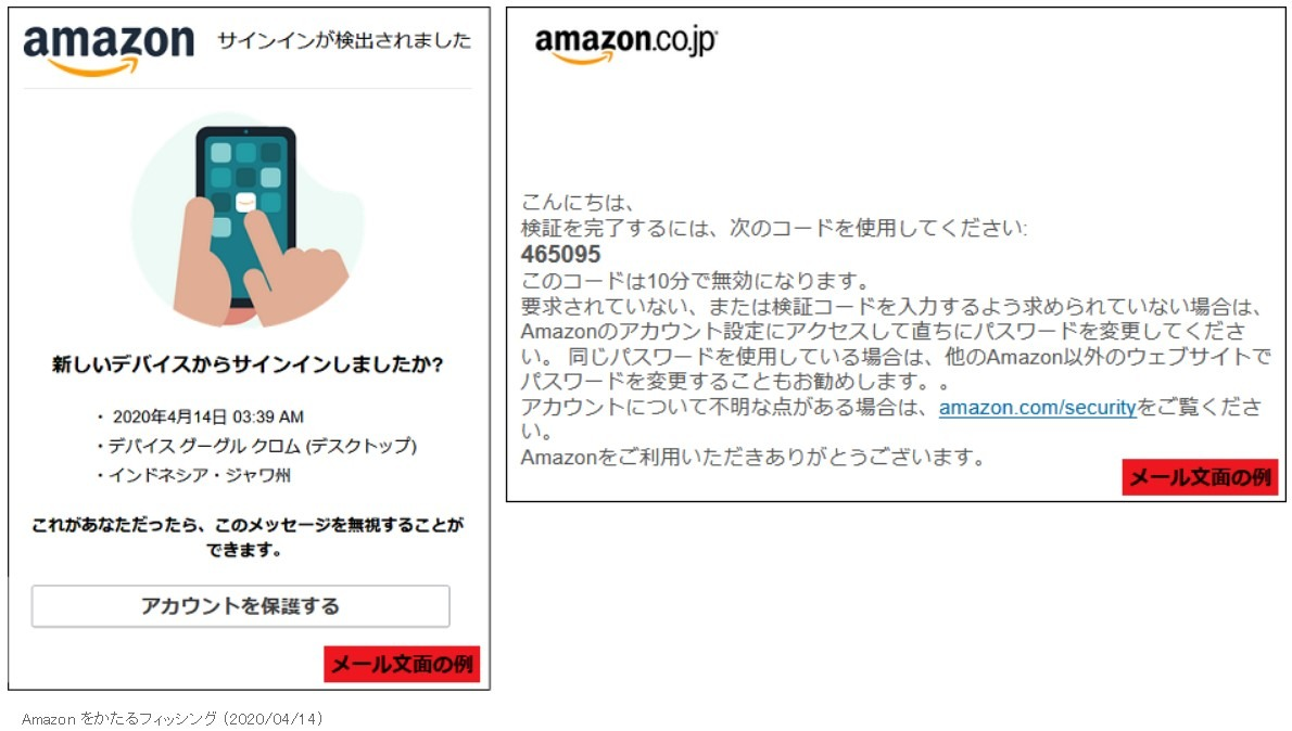 amazon セキュリティ 警告 サイン イン が 検出 され まし た