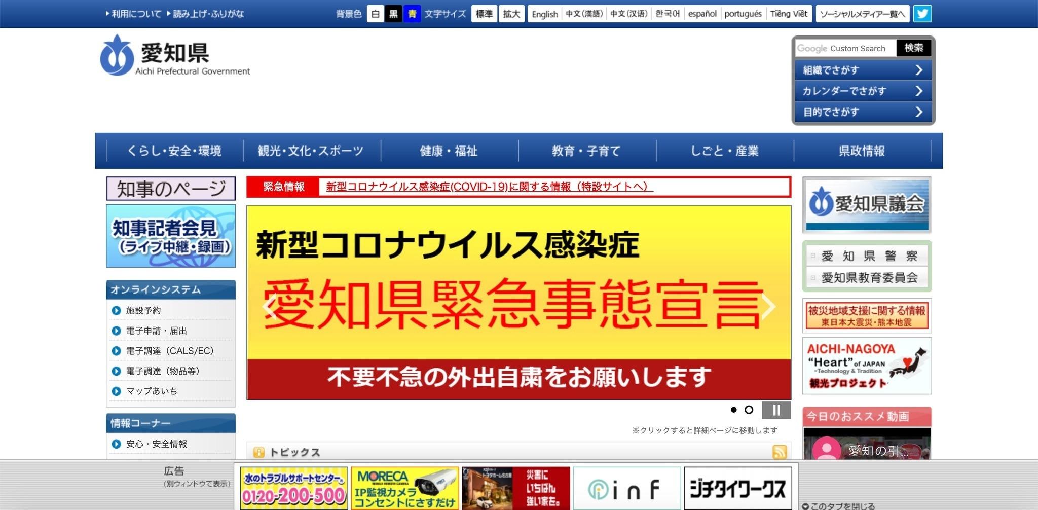 今日 の 愛知 県 コロナ 感染 者